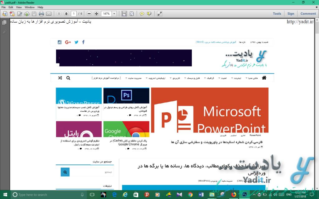 ذخیره صفحات وب سایت به صورت پی دی اف (PDF) توسط مرورگر فایرفاکس در کامپیوتر