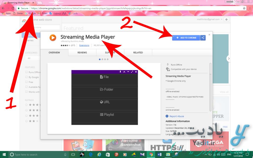 نصب افزونه Streaming Media Player در مرورگر برای پخش آنلاین انواع فیلم در مرورگر گوگل کروم (Google Chrome)