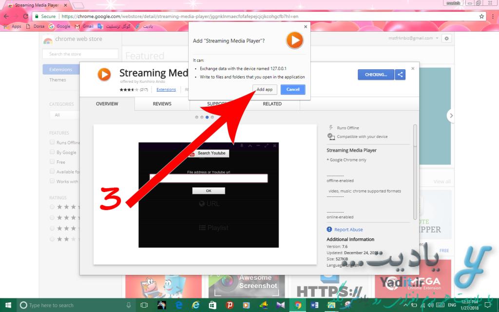 نصب نرم افزار کم حجم Streaming Media Player در مرورگر برای پخش آنلاین انواع فیلم در مرورگر گوگل کروم (Google Chrome)
