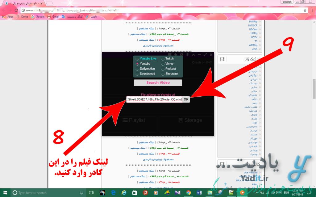 جایگذاری لینک فیلم مورد نظر برای پخش آنلاین توسط Streaming Media Player در مرورگر