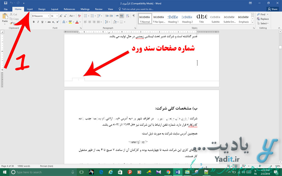 آموزش روش حذف شماره صفحات سند در نرم افزار ورد