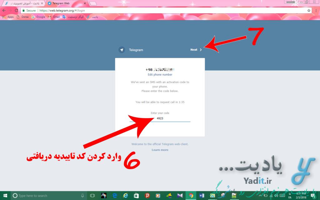 وارد کردن کد تاییدیه دریافتی برای ورود به اکانت تلگرام نسخه وب توسط مرورگرهای اینترنتی