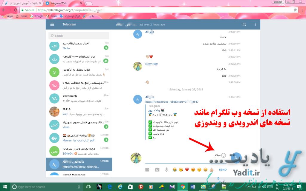 ورود موفقیت آمیز به اکانت تلگرام نسخه وب توسط مرورگرهای اینترنتی و استفاده از آن