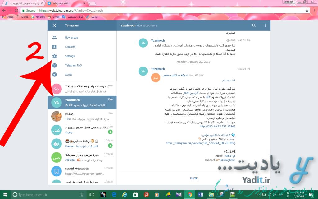 ورود به تنظیمات برای خروج از اکانت تلگرام نسخه تحت وب