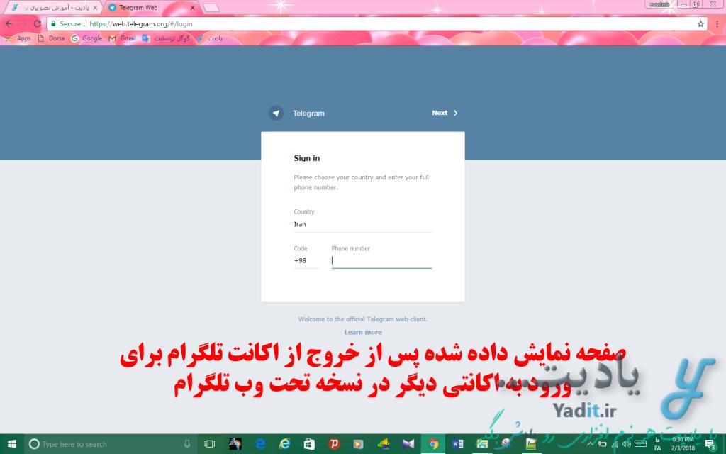 صفحه نمایش داده شده پس از خروج از اکانت تلگرام برای ورود به اکانتی دیگر در نسخه تحت وب تلگرام