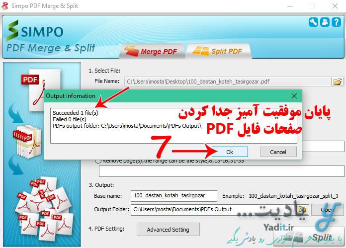 پایان موفقیت آمیز فرآیند جدا کردن صفحات مورد نظر از یک فایل PDF