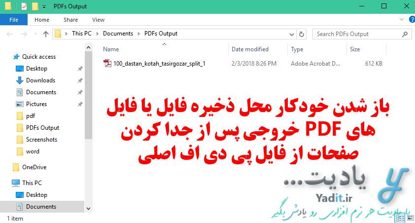 باز شدن خودکار محل ذخیره فایل یا فایل های PDF خروجی پس از جدا کردن صفحات از فایل پی دی اف اصلی