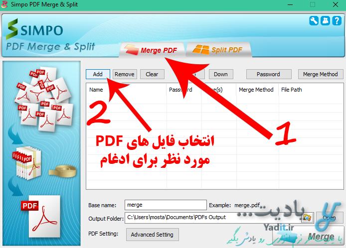 آموزش کامل ادغام و اتصال چند فایل PDF به هم با استفاده از نرم افزار Simpo PDF Merge and Split