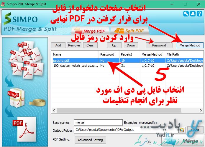 انجام تنظیمات مربوط به فایل های PDF انتخابی برای ادغام