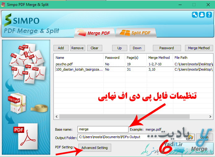 انجام تنظیمات فایل PDF نهایی و شروع عملیات ادغام فایل ها