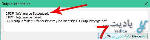 شروع عملیات ادغام فایل های PDF
