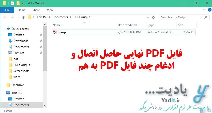 فایل PDF نهایی حاصل اتصال و ادغام چند فایل PDF به هم