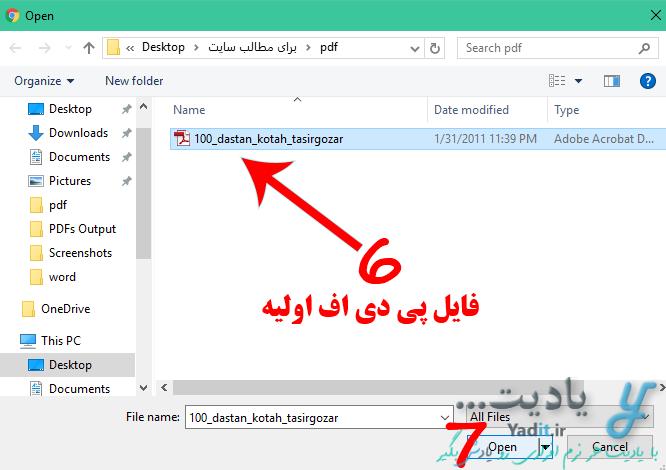 انتخاب فایل PDF برای جدا کردن صفحات مورد نظر از آن