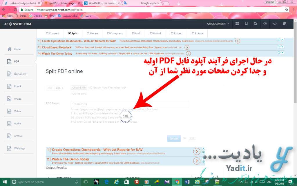 در حال اجرای فرآیند آپلود فایل PDF اولیه و جدا کردن صفحات مورد نظر شما از آن