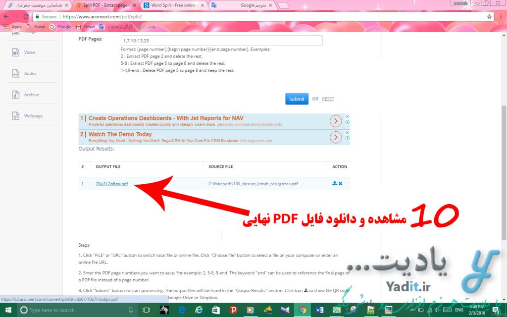 مشاهده و دانلود فایل PDF نهایی