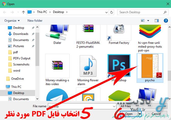 انتخاب و آپلود اولین فایل PDF برای اتصال فایل های دیگر به آن توسط سایت aconvert.com