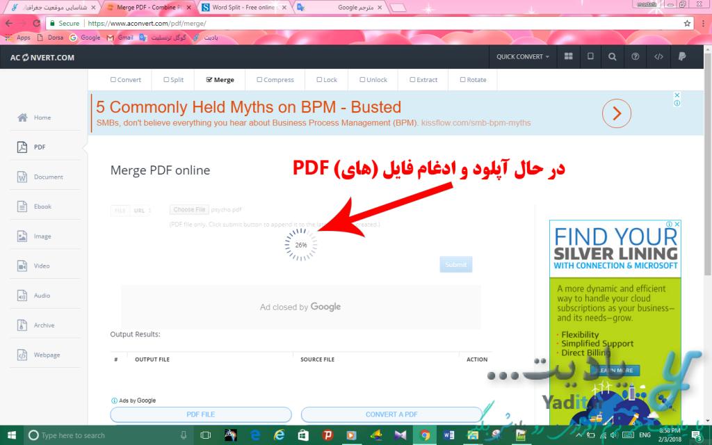 در حال آپلود اولین فایل PDF برای اتصال فایل های دیگر به آن توسط سایت aconvert.com