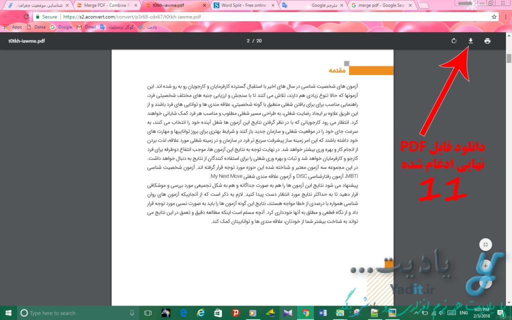 دانلود فایل نهایی حاصل از اتصال و ادغام فایل های PDF اولیه به هم