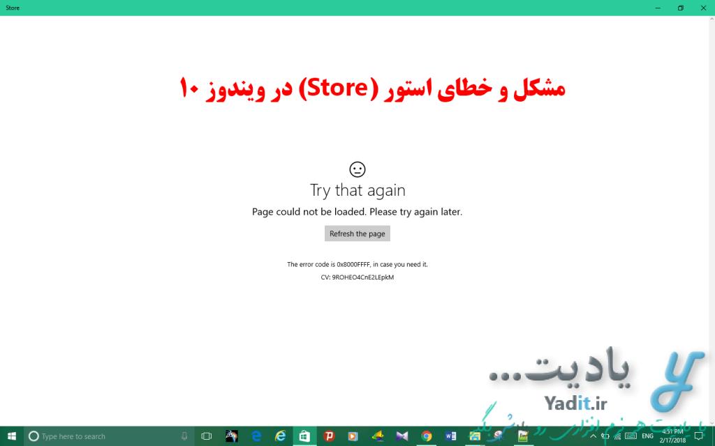 مشکل استور (Store) در ویندوز 10