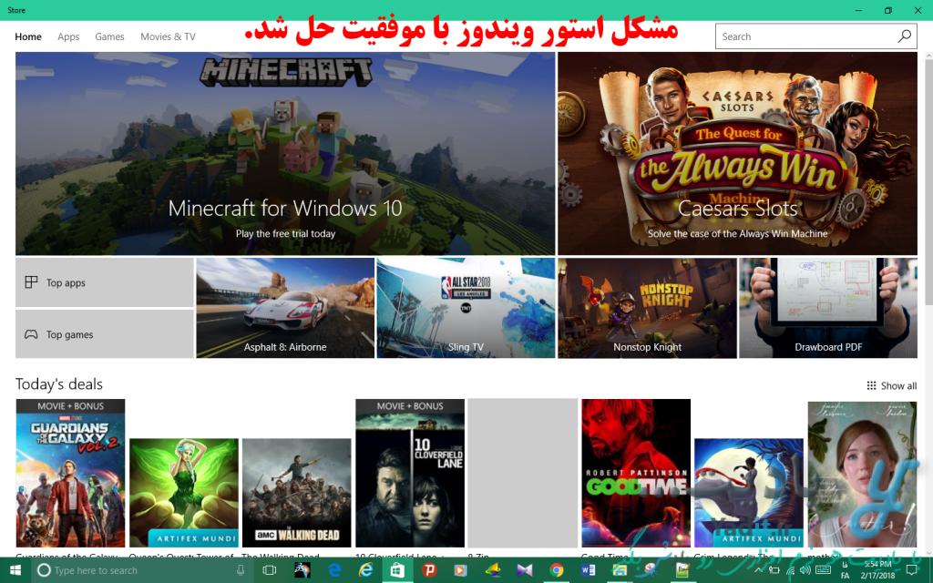 مشکل استور (Store) ویندوز 10 با موفقیت حل شد.