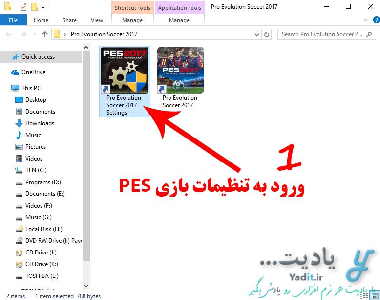 ورود به تنظیمات برای انجام تنظیمات کیبورد بازی PES (Pro Evolution Soccer)