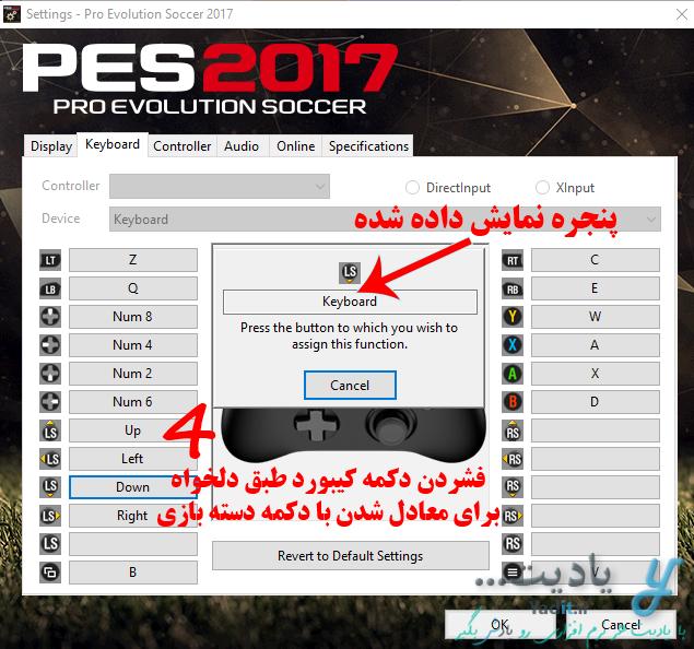 آموزش روش انجام تنظیمات کیبورد بازی PES و تغییر دکمه های آن
