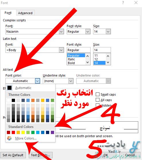 انتخاب رنگ مورد نظر برای تغییر رنگ شماره صفحات سند در ورد