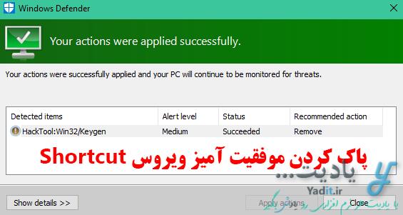 پاک کردن موفقیت آمیز ویروس Shortcut