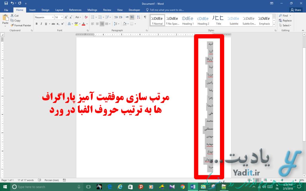 مرتب سازی موفقیت آمیز پاراگراف ها به ترتیب حروف الفبا در ورد