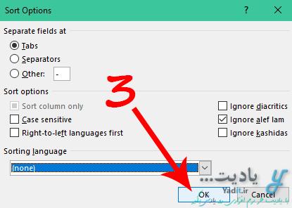 """رفع مشکل ترتیب حرف """"ا"""" و """"آ"""" در مرتب سازی در ورد"""