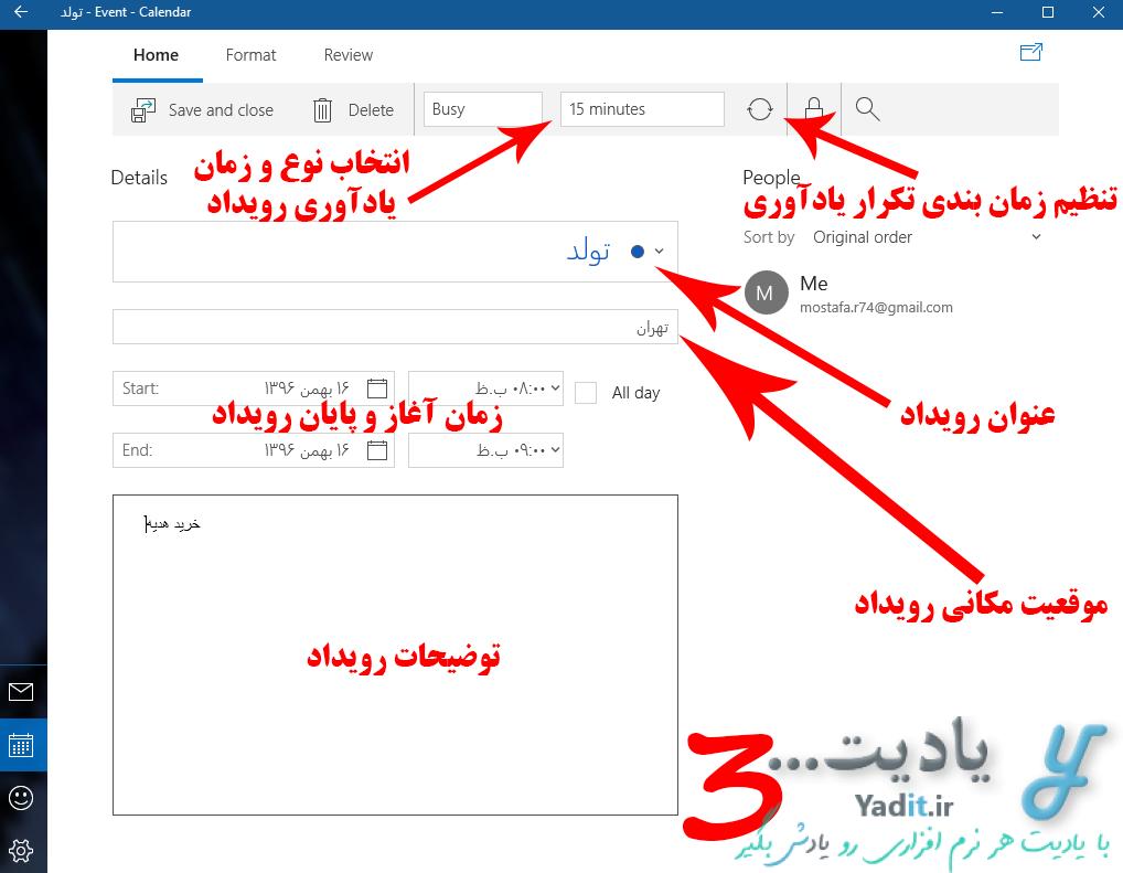 آموزش روش تنظیم رویداد (Event) جدید در تقویم ویندوز 10
