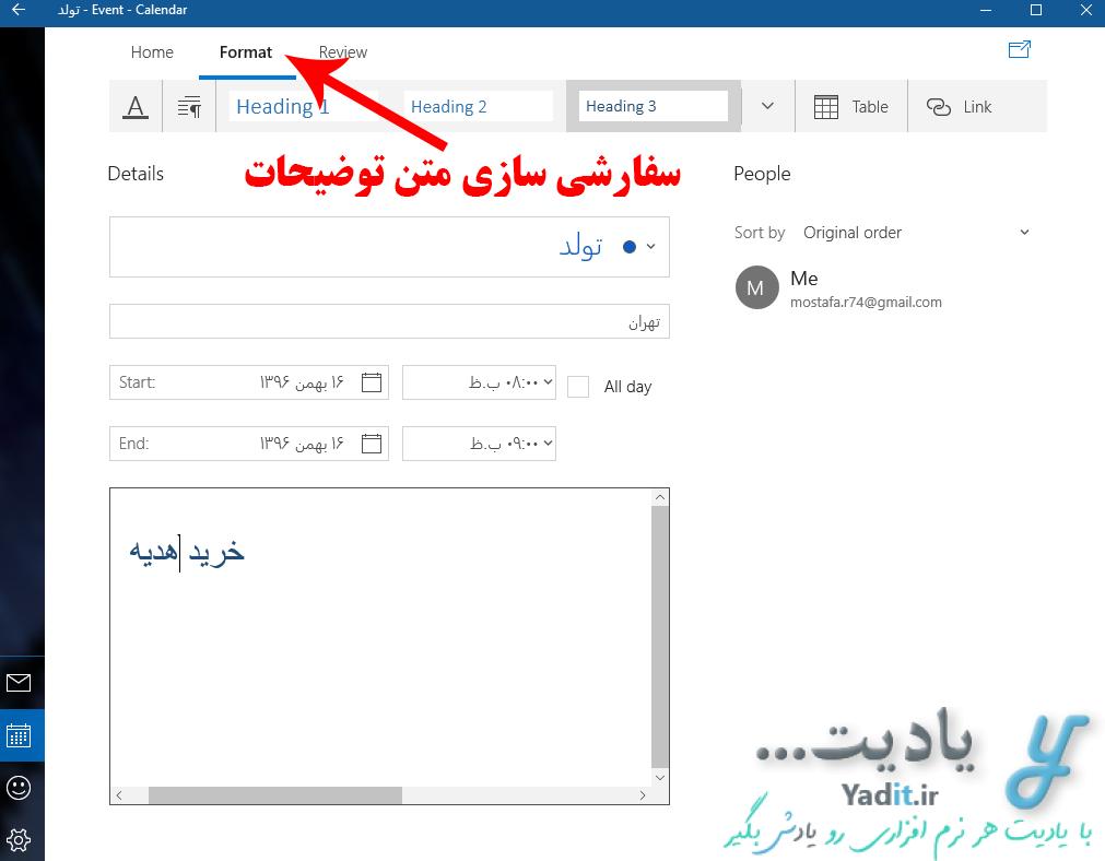سفارشی سازی متن توضیحات برای تنظیم رویداد (Event) جدید در تقویم ویندوز 10