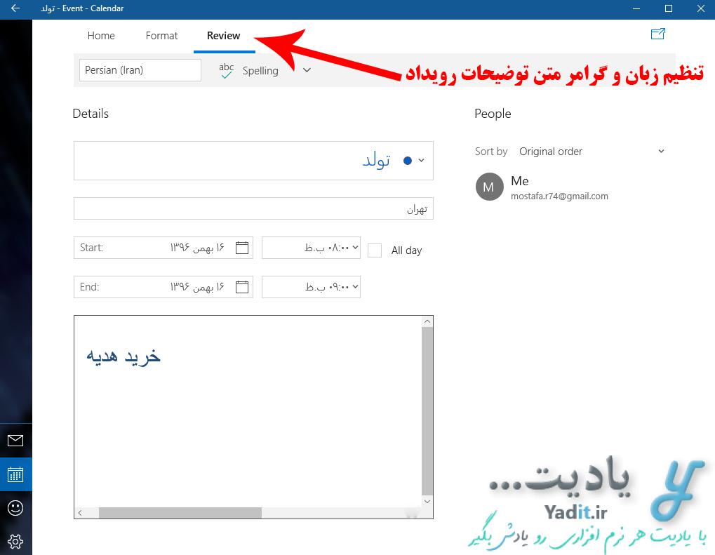 تنظیم زبان و گرامر متن توضیحات رویداد در ویندوز 10