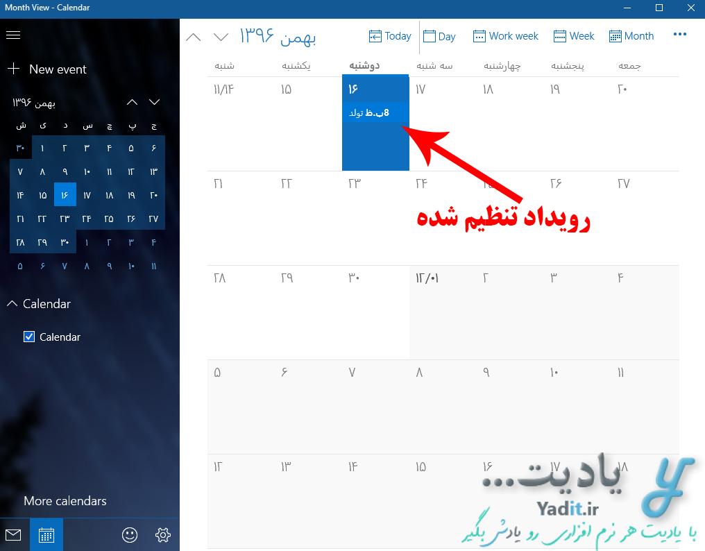 مشاهده رویداد (Event) تنظیم شده در تقویم ویندوز 10