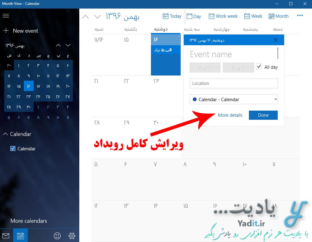 ویرایش رویداد (Event) تنظیم شده در تقویم ویندوز 10