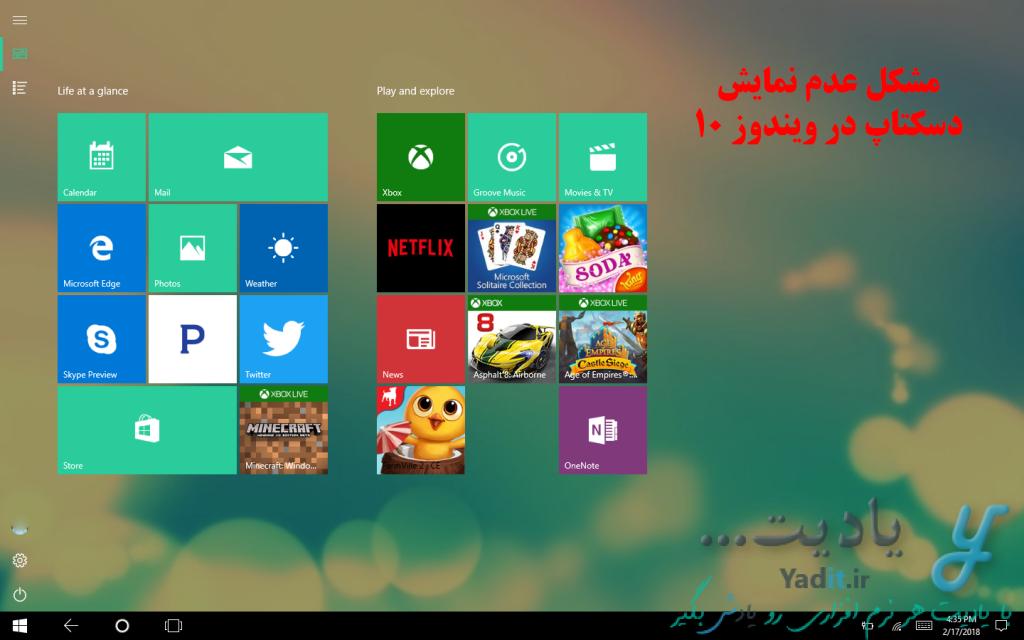 مشکل عدم نمایش دسکتاپ در ویندوز 10