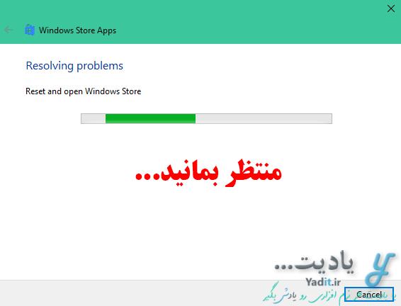 رفع مشکل استور (Store) در ویندوز 10 از طریق برنامه Appsdiagnostic10