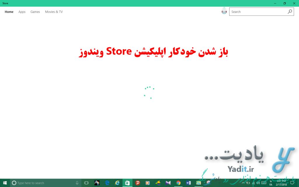 باز شدن خودکار استور ویندوز برای نصب جدیدترین نسخه اپلیکیشن اینستاگرام