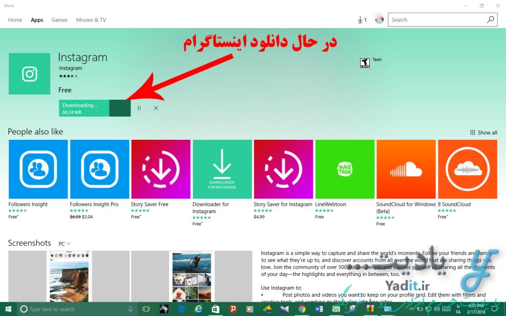 دانلود اپلیکیشن اینستاگرام برای ویندوز