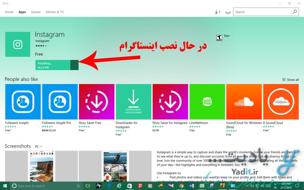 در حال نصب اپلیکیشن اینستاگرام برای ویندوز