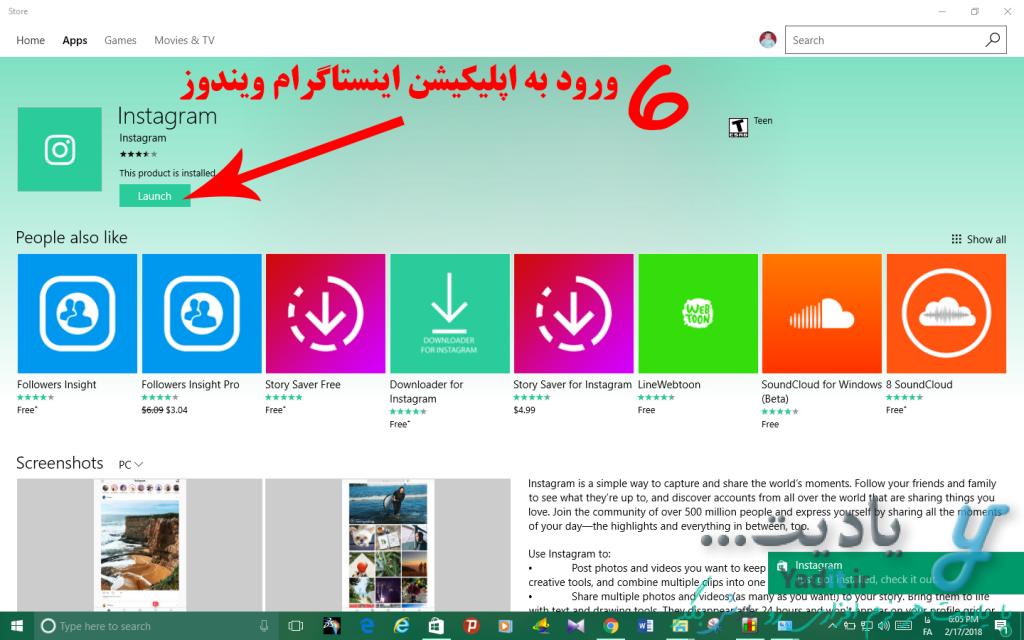 ورود به اپلیکیشن اینستاگرام ویندوز