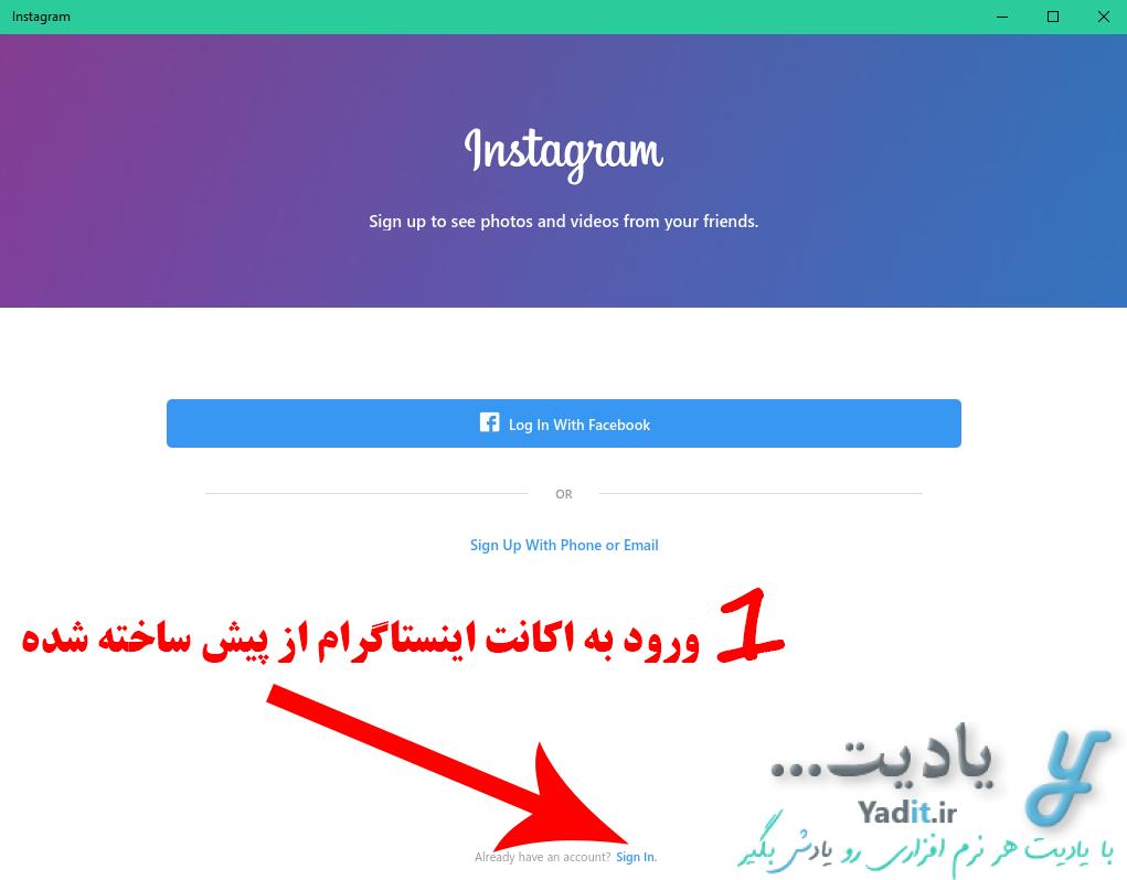 ورود به اکانت از پیش ساخته شده اینستاگرام در ویندوز