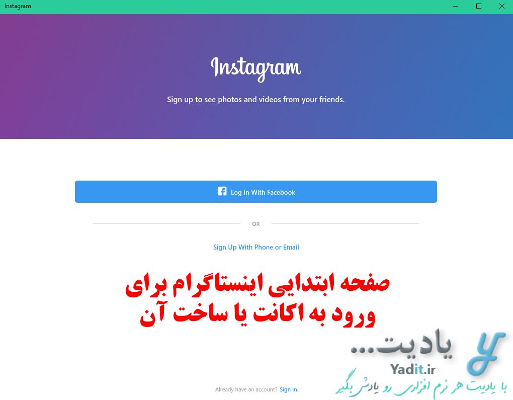 صفحه ابتدایی اینستاگرام برای ورود به اکانت یا ساخت آن