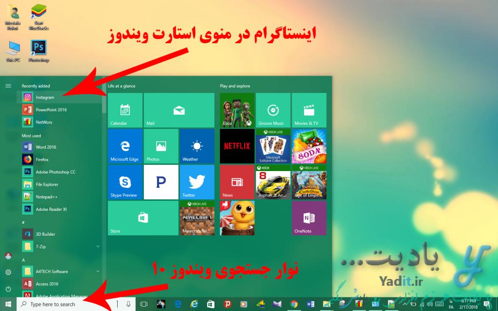 روش ورود به اپلیکیشن اینستاگرام ویندوز برای دفعات بعدی از طریق استارت ویندوز یا نوار جستجوی آن