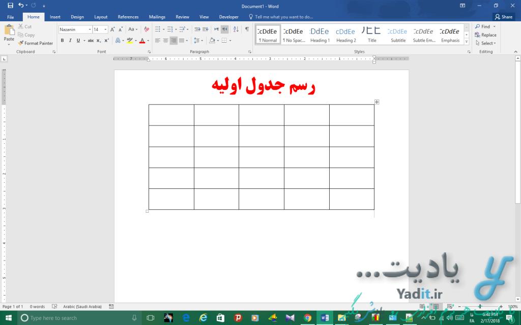 رسم جدول اولیه برای تقسیم سلول های جدول توسط خط مورب در ورد