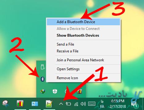 آموزش روش اتصال بلوتوث کامپیوتر ویندوزی به گوشی موبایل اندرویدی یا اتصال دو کامپیوتر ویندوزی به هم
