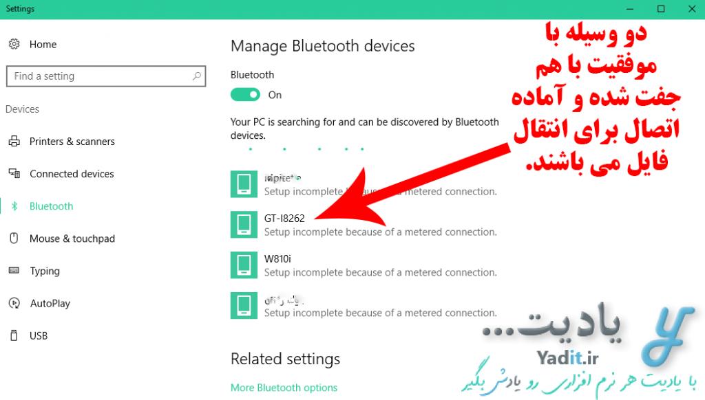 دو وسیله با موفقیت با هم جفت شده و آماده اتصال برای انتقال فایل می باشند.