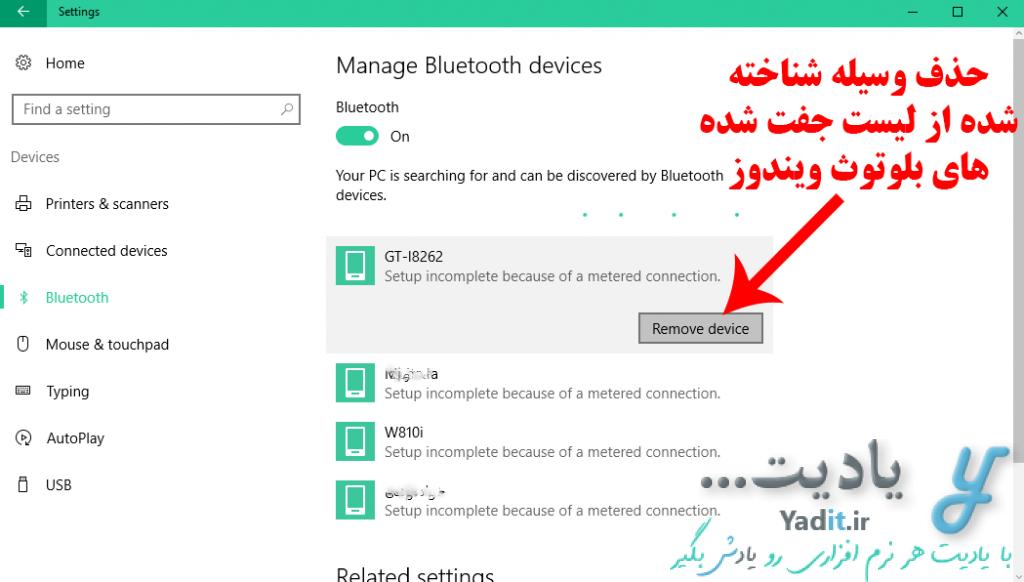 روش حذف وسیله شناخته شده از لیست جفت شده های بلوتوث ویندوز