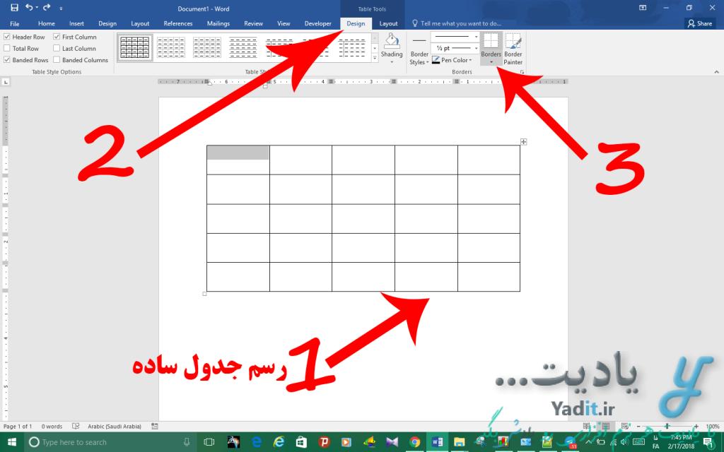 آموزش روش دوم و آسان تر تقسیم سلول های جدول توسط خط مورب در ورد