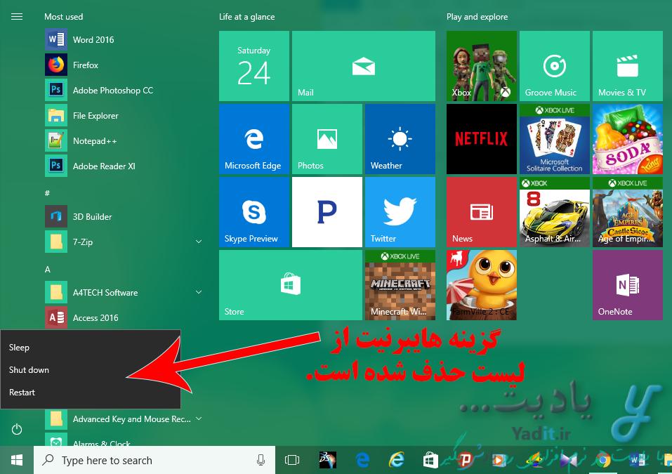 گزینه هایبرنیت ویندوز با موفقیت از لیست حذف شده است...